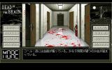 Nightmare Collection: Dead of the Brain - Shiryō no Sakebi PC-98 Bloody, very bloody...