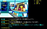 Snatcher PC-88 Junker HQ's entrance