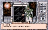 Demon City PC-98 Guarded room in the palace