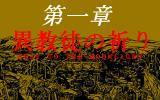 Demon City PC-98 A chapter begins
