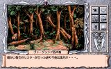 Demon City PC-98 Deep in the forest