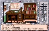 Demon City PC-98 Back room in the library