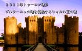 Castles II: Siege & Conquest PC-98 Intro