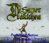 Dragon View SNES Title screen (Japanese version)