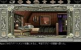 Dracula Hakushaku PC-98 Cozy room...