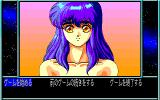 Dragon Eyes PC-98 Main menu