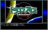 Dragon Eyes PC-98 Title screen