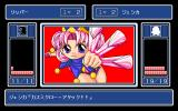 Engage Errands II: Hikari o Ninau Mono PC-98 Jessica attacks
