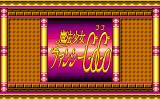 Mahō Shōjo Fancy Coco PC-98 Title screen A