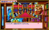 Mahō Shōjo Fancy Coco PC-98 Your dad is talking :)