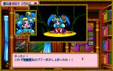 Mahō Shōjo Fancy Coco PC-98 Hey, don't overdo all those magic tricks!
