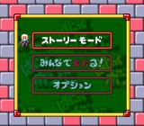 Super Bomberman: Panic Bomber W SNES Main menu
