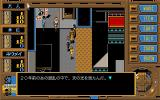 Illusion City - Gen'ei Toshi PC-98 Colorful market area