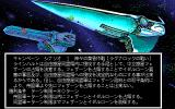 Ginga Eiyū Densetsu II PC-98 Scenario introduction