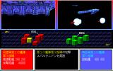 Ginga Eiyū Densetsu II PC-98 Looks like the home base has no ships any more...