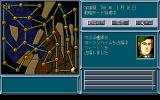 Ginga Eiyū Densetsu III PC-98 Your advisor warns you
