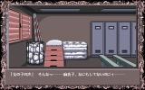 Akiko GOLD: The Queen of Adult PC-98 Locker room