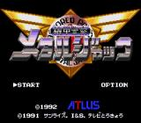 Kikou Keisatsu Metal Jack SNES Title Screen