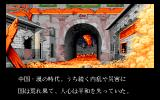Quiz Chiryaku no Hasha: Sangokushi Kitan PC-98 Intro: Fall of the Han dynasty...