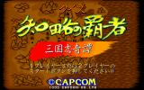 Quiz Chiryaku no Hasha: Sangokushi Kitan PC-98 Title screen