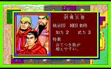 Quiz Chiryaku no Hasha: Sangokushi Kitan PC-98 Leader information