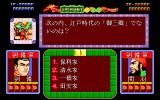 Quiz Chiryaku no Hasha: Sangokushi Kitan PC-98 Question from Japanese history