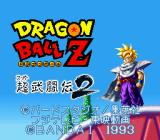 Dragon Ball Z: Super Butōden 2 SNES Title screen
