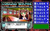 Cybernetic Hi-School Part 2: Highway Buster PC-98 Cafeteria