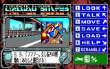 Cybernetic Hi-School Part 2: Highway Buster PC-98 You meet a heavily armored girl...