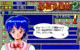 Bonnō-Yobikō 2 PC-98 She asks questions about anime and such