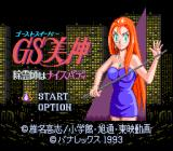 GS Mikami: Joreishi wa Nice Body SNES Title Screen