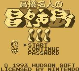 Adventure Island 3 Game Boy Title screen and main menu (Japanese version)