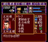 Nobunaga's Ambition: Lord of Darkness Genesis Game options