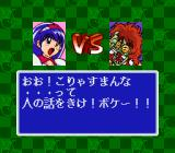 Makeruna! Makendō 2 SNES Pre-fight Dialogue