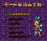 Super Nazo Puyo: Rulue no Tetsuwan Hanjōki SNES Main Menu