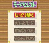 Oh-chan no Oekaki Logic SNES Main Menu