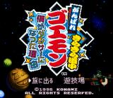 Ganbare Goemon Kirakira Dōchū: Boku ga Dancer ni Natta Wake SNES Title Screen