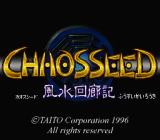 Chaos Seed: Fūsui Kairoki SNES Title Screen