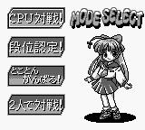 Money Puzzle Exchanger Game Boy Mode Select screen