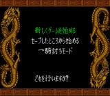 Romance of the Three Kingdoms SNES Main Menu