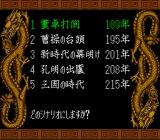Romance of the Three Kingdoms SNES Choose a scenario