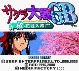 Sakura Taisen GB Game Boy Color Title Screen