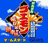 Ganbare Goemon: Mononoke Dōchū Tobidase Nabe-Bugyō! Game Boy Color Main Menu