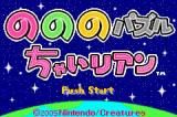 Nonono Puzzle Chairian Game Boy Advance Title screen