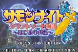 Summon Night Craft Sword Monogatari: Hajimari no Ishi Game Boy Advance Title screen