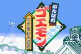 Kessakusen! Ganbare Goemon 1+2: Yuki-hime to Magginesu Game Boy Advance Legend of the Mystical Ninja Title Screen