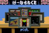 Kessakusen! Ganbare Goemon 1+2: Yuki-hime to Magginesu Game Boy Advance Pick the Mini Game you want to play