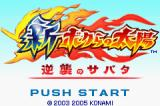 Shin Bokura no Taiyō Gyakushū no Sabata Game Boy Advance Title screen