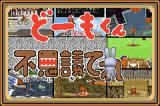 Domokun no Fushigi Terebi Game Boy Advance The lettering is built by the characters.