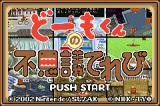 Domokun no Fushigi Terebi Game Boy Advance Title screen